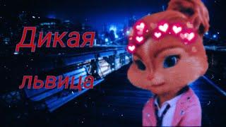 Элвин и бурундуки - Дикая львица (Alex&Rus)