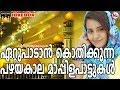 Download ഏറ്റുപാടാൻ കൊതിക്കുന്ന പഴയ മാപ്പിളപ്പാട്ടുകൾ | Mappila Songs Malayalam | Malayalam Mappila Pattukal MP3 song and Music Video
