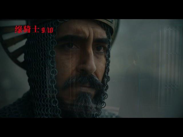 《綠騎士 The Green Knight》電影預告_9/10顛覆想像