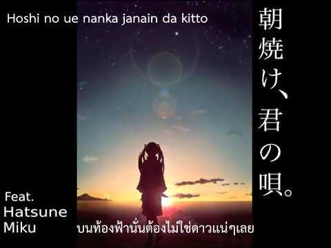 [Wotamin] Asayake Kimi no uta [Thai Sub]