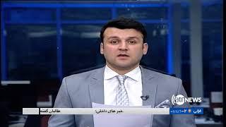 Ariana News Provincial News 22 Feb 2019   آریانانیوز، خبرهای ولایتی، ۳ حوت ۱۳۹۷