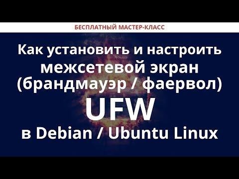 Как установить и настроить межсетевой экран (брандмауэр / фаервол) UFW в Debian / Ubuntu Linux