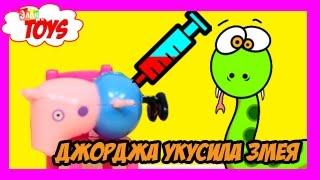 Свинка Пеппа мультик игрушками Папа Свин в Деревне  Джорджа Укусила Змея