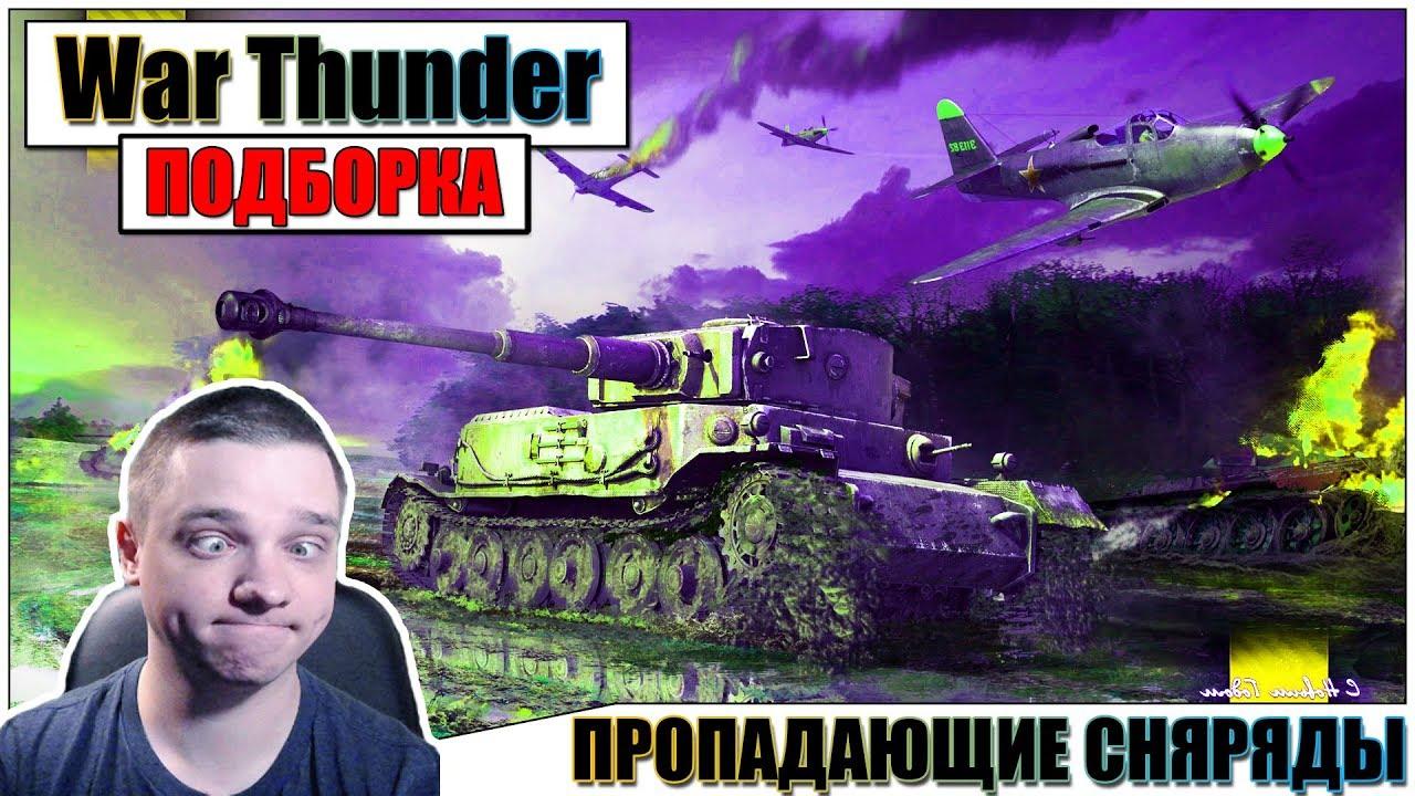 war thunder пропадают танки