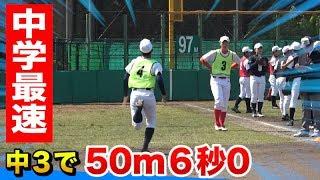 【プロレベル】日本代表候補の中学生たちの足が速すぎる|ボーイズトライアウト thumbnail