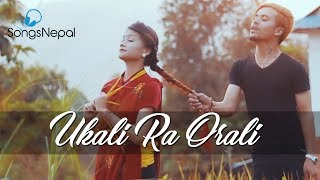 Ukali Ra Orali - Amu Diyali | Brijesh Shrestha | New Nepali Lok Pop Song 2017