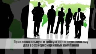 видео юрисдикции Оффшорной зоны