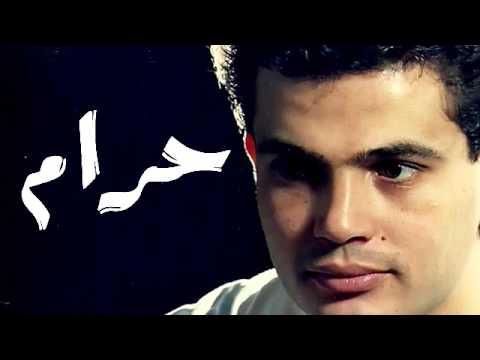عمرودياب - حرام thumbnail