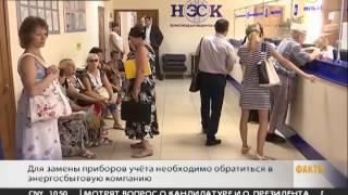 В Краснодаре жильцам многоэтажки выписали долг за свет после замены счетчиков(, 2016-09-09T08:09:54.000Z)