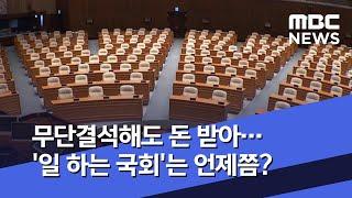 무단결석해도 돈 받아…'일 하는 국회'는 언제쯤? (2020.05.26/뉴스데스크/MBC)