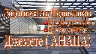 Джемете  Анапа  Видео по заказу подписчиков, Проход возле феи 2, первый проезд 4 У моря