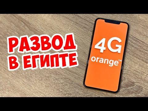 Развод в Египте. Мобильный Интернет. Почему я не рекомендую Orange
