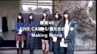 【欅坂46】僕たちの戦争 メイキング