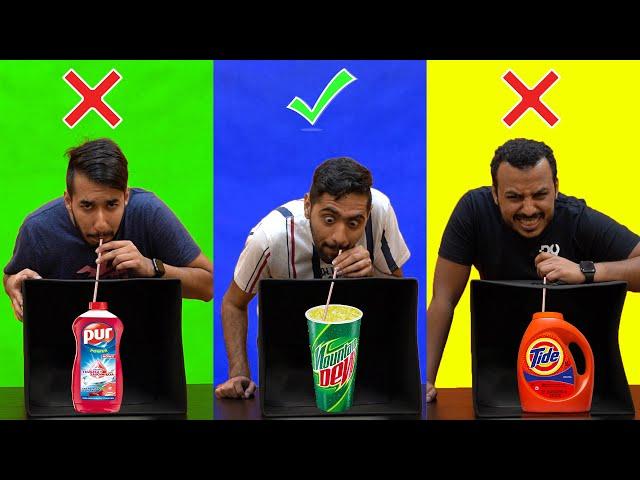 لاتختار المشروب الغلط مع شباب G.O.A.T 🤮🥤 !!