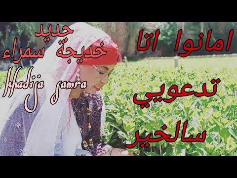 Khadija Samra - Amnaw ata td3oyi