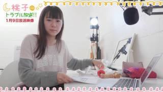 アイドル宮内桃子が生放送動画サイト【生テレ】で個人放送してます。生...