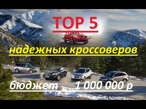 ТОР 5 самых надежных кроссоверов стоимостью в 1 000 000 р!