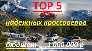 ТОР 5 самых надежных кроссоверов стоимостью в 1 000 000 р смотреть