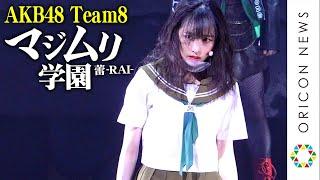 AKB48チーム8単独舞台第4弾『マジムリ学園 蕾-RAI-』の公開ゲネプロが26日、東京・天王洲アイルの天王州 銀河劇場で行われ、キャストが取材会を開催した。