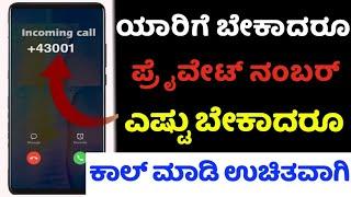 ನಿಮ್ಮ ನಂಬರ್ ಕಾಣದ ಹಾಗೆ ಯಾರಿಗೆ ಬೇಕಾದರೂ ಎಷ್ಟು ಬೇಕಾದರೂ ಉಚಿತವಾಗಿ ಕರೆ ಮಾಡಿ FreeFly881 App review / Kannada