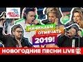 Новогодние песни от российских звёзд в студии Авторадио mp3