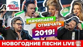 Новогодние песни от российских звёзд LIVE
