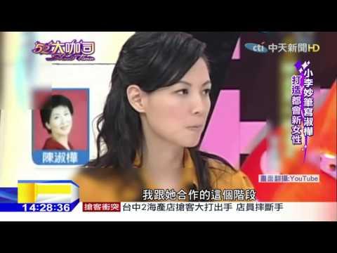 20160412中天新聞 陳淑樺加李宗盛 「夢醒時分」破百萬