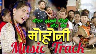 Music Track Kouda Song|MOHONI,Mousam Gurung & Devi Gharti|मोहोनी को म्युजिक ट्रयाक