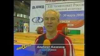 Такой 13 Чемпионат России по т.а., нам тоже нужен. 1 часть(, 2012-11-05T11:28:58.000Z)