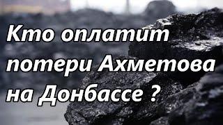 О том кто оплатит потери Ахметова на Донбассе