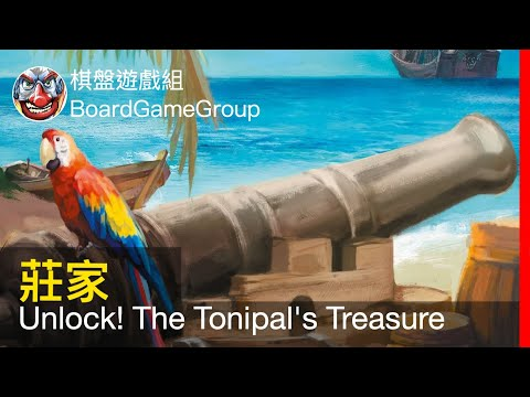 莊家►►► Unlock! Mystery Adventures 03「The Tonipal's Treasure」 立莊 Michael 艾瑞克 2017-11-14