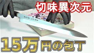 15万円の包丁の切れ味が凄すぎた!【Raphael】