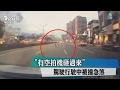 「有空拍機砸過來」 駕駛行駛中被撞急煞
