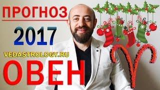 Гороскоп ОВЕН 2017 год. Ведическая астрология