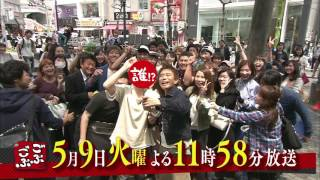ごぶごぶ 5月9日(火)よる11時58分放送!