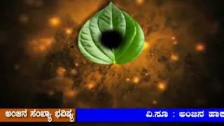 ANJANA BHAVISHYA (By Shri.BASAVARAJ AYATTI) Episode-01