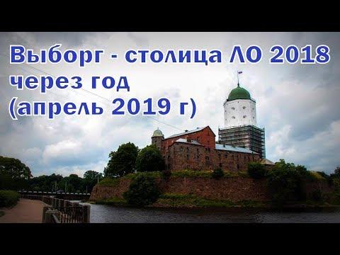 Выборг столица Ленинградской области 2018. Что там теперь?