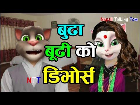 Nepali Talking Tom -BUDA BUDI (बुढा र बुढी) COMEDY VIDEO - Talking Tom Nepali