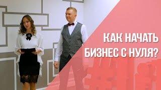 видео Вторая серия: запуск бизнеса с нуля
