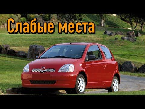 Toyota Yaris I недостатки авто с пробегом | Минусы и болячки Тойота Ярис