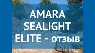 AMARA SEALIGHT ELITE 5* Турция Кушадасы отзывы – отель АМАРА СЕАЛАЙТ ЭЛИТ 5* Кушадасы отзывы видео