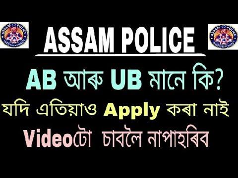 AB আৰু UB মানে কি// Assam Police Recruitment 2018// last Date -02.06.18// jitu mani