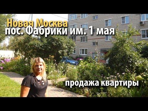 квартира новая москва | купить квартиру щербинка | квартира поселение рязановское |  метро бунинская