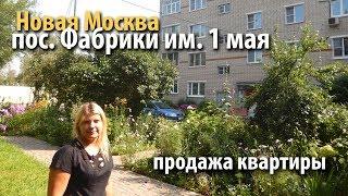 видео Квартиры в Щербинке в новостройках