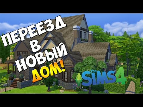 The Sims 4 - Переезд в новый дом | #4 / The Sims 4 - Moving to a new house | #4