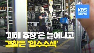 '자동차 휠 고의 훼손' 타이어뱅크 매장…