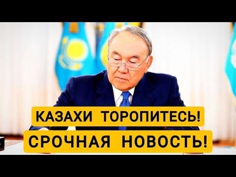 8 ФЕВРАЛЯ! Важная информация для каждого казахстанца! Не пропустите!  Kazakhstan news Қазақстан рк