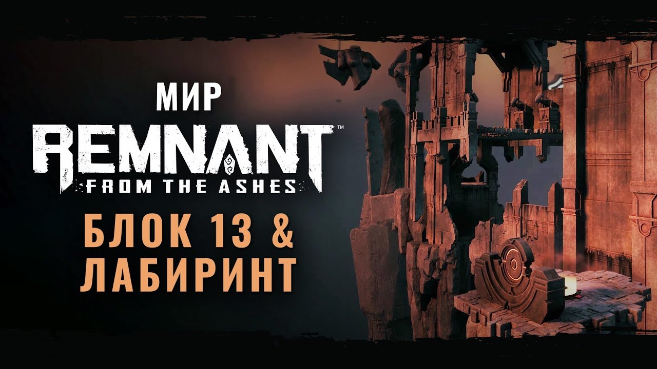 Remnant: From the Ashes трейлер игры