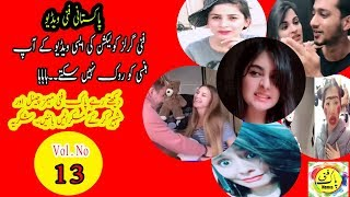 BEST PAKISTANI Indain FUNNY MEMES CLIPS VIDEO Compilation 2018 (TRY NOT TO LAUGH CHALLENGE) VOL-13