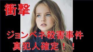 【驚愕】ジョンベネ殺害未解決事件の真犯人はやはり〇〇だった!!とんでもない真相!!